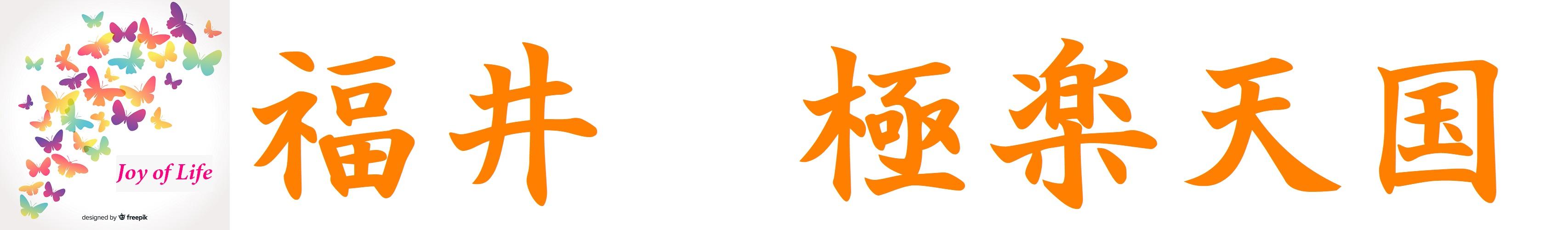 福井 極楽天国