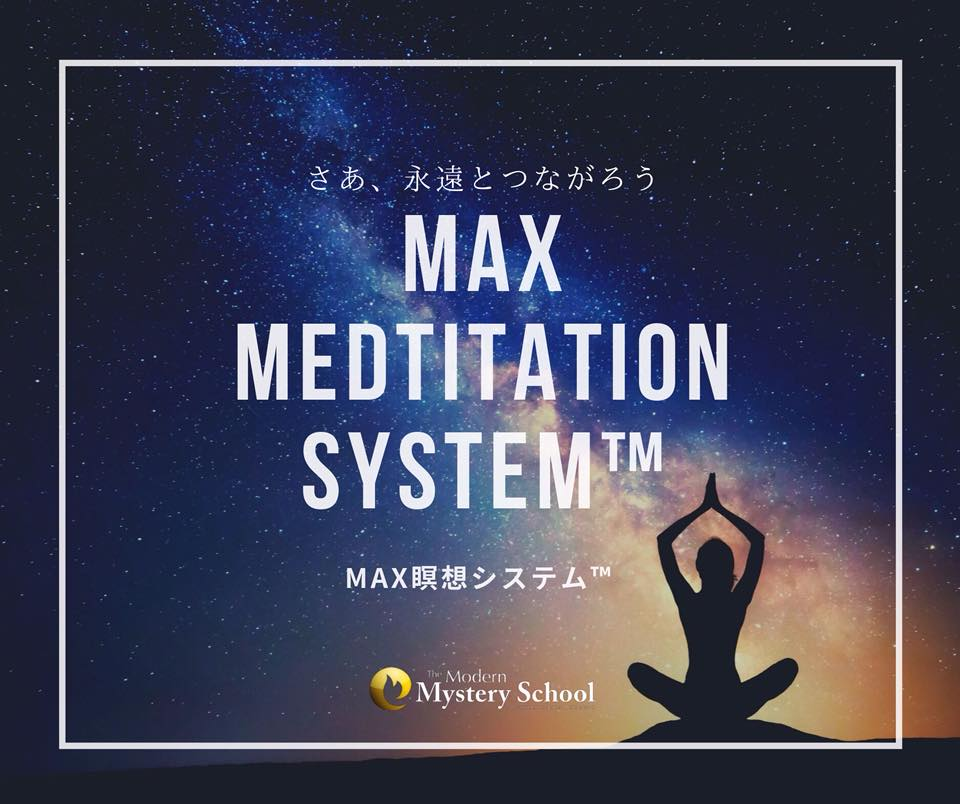 MAXメディテーションシステム